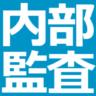 内部監査.com
